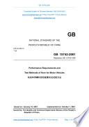 GB 15742-2001: Translated English of Chinese Standard. (GB15742-2001)