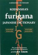 Kodansha s Furigana Japanese Dictionary