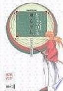Kenshin-Kaden  : guidebook