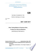 Gb T 34487 2017 Translated English Of Chinese Standard Gbt 34487 2017 Gb T34487 2017 Gbt34487 2017
