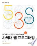IT CookBook, 차세대 웹 프로그래밍