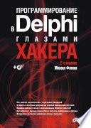 Программирование в Delphi глазами хакера. 2 изд.