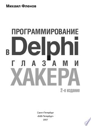 Download Программирование в Delphi глазами хакера. 2 изд. Free Books - Dlebooks.net