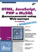 HTML, JavaScript, PHP и MySQL. Джентльменский набор Web-мастера, 3 издание