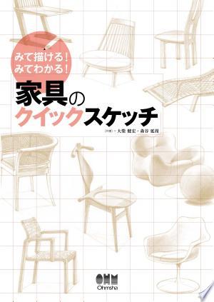 Free Download 家具のクイックスケッチ PDF - Writers Club