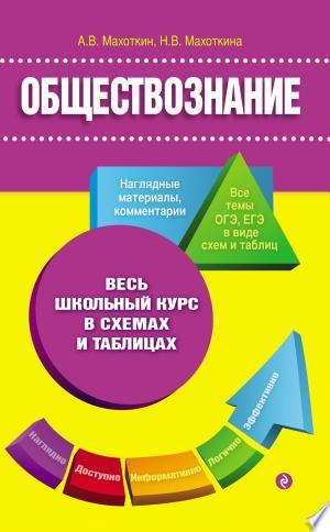 Download Обществознание Free Books - manybooks-pdf