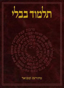 The Koren Talmud Bavli