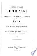厦英大辭典