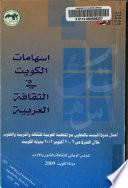 إسهامات الكويت في الثقافة العربية