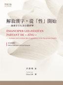 Pdf 解放漢字,從「性」開始─論漢字文化與心靈教學(中法對譯本) Telecharger