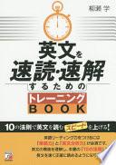 英文を速読・速解するためのトレーニングBOOK