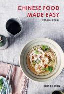 Chinese Food Made Easy Pdf/ePub eBook