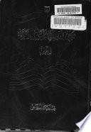 معجم المطبوعات العربية في ايران
