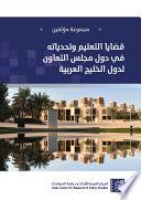 قضايا التعليم وتحدياته في دول مجلس التعاون لدول الخليج العربية