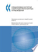 Specialised Anti-Corruption Institutions Review of Models (Ukrainian version)