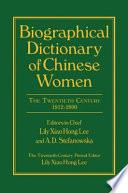 中國婦女傳記詞典