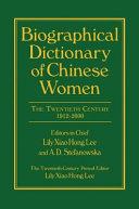 中国妇女传记词典 Book