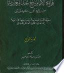 قراءة الإمام نافع عند المغاربة :
