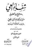 شفاء العي بتخريج وتحقيق مسند الإمام الشافعي بترتيب العلامة السندي - ج 2