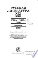 Русская литература ХIХ века, 1870-е - 1890-е годы
