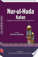 Nur Ul Huda Kalan English Translation