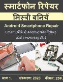 Mobile Repairing Book - Android Hardware Repairing Book