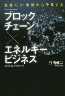 ブロックチェーン×エネルギービジネス