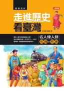 走進歷史看台灣:名人偉人錄