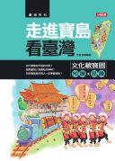 走進寶島看臺灣: 文化藏寶圖