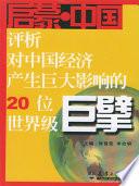 启蒙中国:评析对中国经济产生巨大影响的20位世界级巨擘