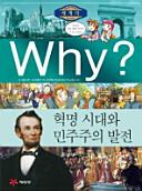 Why 세계사: 혁명 시대와 민주주의 발전(초등역사학습만화 W9)(양장본 HardCover)