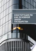 Конституция РФ как основной закон государства