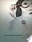 Tales of a Korean Ghost Girl Detective