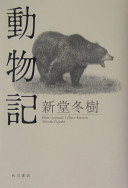 Cover image of 動物記