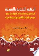 الجهود النحوية والصرفية لابن السراج من خلال كتابه الأصول في النحو في ضوء الدراسات اللغوية والنحوية الحديثة