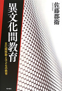 Cover image of 異文化間教育 : 文化間移動と子どもの教育