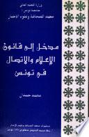 مدخل إلى قانون الإعلام والاتصال في تونس
