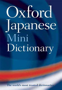 Cover of Oxford Japanese Mini Dictionary