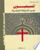 المسيحيون في الدولة الإسلامية