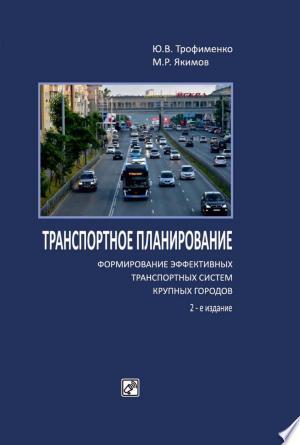Download Транспортное планирование: формирование эффективных транспортных систем крупных городов Free Books - Dlebooks.net