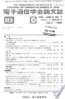 The Transactions of the Institute of Electronics and Communication Engineers of Japan