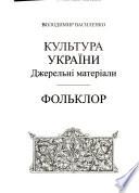 Культура України