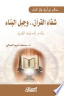 معالم قرآنية في البناء.. شفاء القرآن وجيل البناء