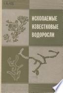 Ископаемые известковые водоросли (морфология, систематика, методы изучения)