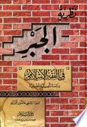 نظرية الجبر فى الفقه الإسلامى : دراسة تأصيلية تطبيقية