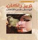 تريز راكان - الوحش في الإنسان Pdf/ePub eBook