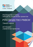 A Guide to the Project Management Body of Knowledge  PMBOK   Guide      Seventh Edition and The Standard for Project Management  RUSSIAN