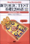 新TOEIC Test基礎1200語スコア600レベル