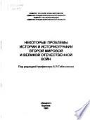Некоторые проблемы истории и историографии Второй Мировой и Великой Отечественной войн
