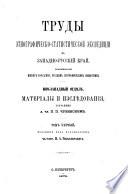 Trudy Etnografichesko-statisticheskoĭ ekspeditsīi v Zapadno-Russkīi kraĭ snari͡azhennoĭ Imperatorskim Russkim geograficheskim obshchestvom (I͡Ugo-Zapadnyĭ otdi͡el)